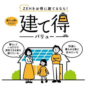 image ほとんど0円で太陽光発電パネルが設置できる、LTSPの『建て得バリュー』がスゴい!